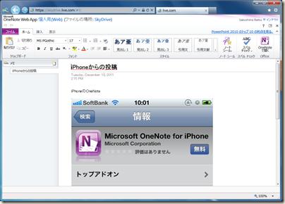SkyDrive から iPhoneで作ったファイルを見てみた