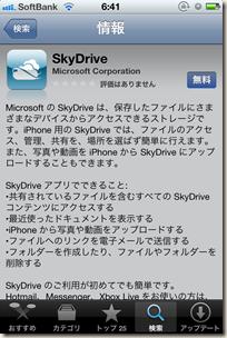 iPhone の App Store で見つけた「SkyDrive」