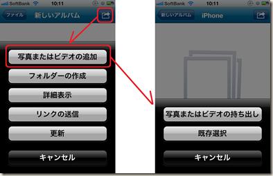 iPhone から写真やビデオファイルをアップロードする