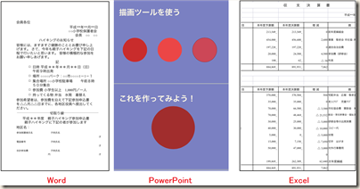 SkyDrive for iPhone で「Word」「PowerPoint」「Excel」ファイルを閲覧