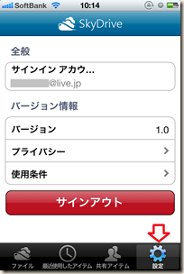 SkyDrive for iPhone の「設定」