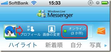 iPhoneのWindows Live Messenger で自分のアイコンをタッチすると表示されるメニュー