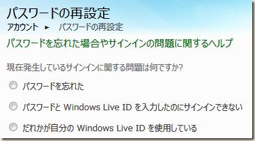 Windows Live のパスワードの再設定