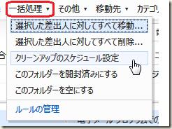 メッセージの一覧で「一括処理」をクリックしたところ