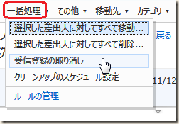 「受信登録の取り消し」が表示される「一括処理」