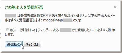 「受信登録の取消」でHotmailから通知できないサイトの場合