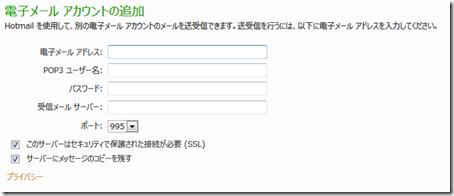 「電子メール アカウントの追加」の「詳細オプション」内