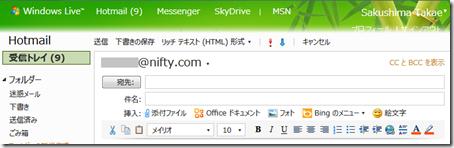 Hotmail の新規メッセージ作成ページの「送信元アドレス」が「@nifty.com」になった