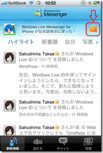 Windows Live Messenger の右上にある「受信トレイ」アイコン