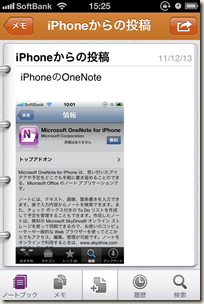 iPhone から OneNote に入力し終えたところ