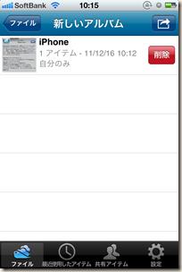 SkyDrive for iPhone でのフォルダの「削除」