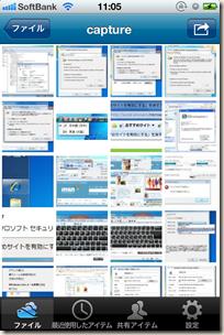SkyDrive 上に上がっている画像ファイル