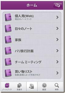 App Store にあった iPhone スクリーンショット