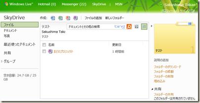 SkyDrive での共有したい OneNote のノートブック