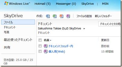 SkyDrive 上の「ドキュメント」フォルダー内