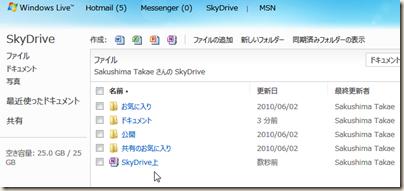SkyDrive 上の一番浅い所