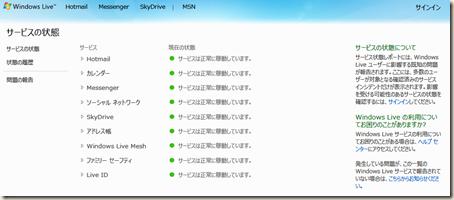 新しくなった Windows Live の「サービスの状態」