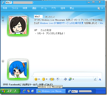XPでの Windows Live Messenger チャット画面