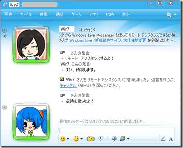 XP のチャット画面に「リモート アシスタンスに招待しました。返答を待つか、キャンセル(Alt+Q)を選んでください。」と表示された