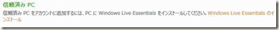 信頼済み PC をアカウントに追加するには、PC に Windows Live Essentials をインストールしてください。Windows Live Essentials のインストール