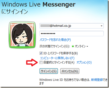 「Windows Live Messenger にサインイン」の画面