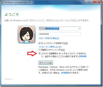 「wlstartup.exe」での「ようこそ」画面