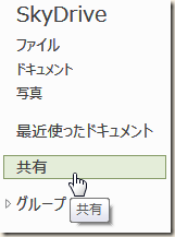 SkyDrive の左側