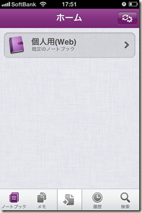 OneNote for iPhone アプリを起動