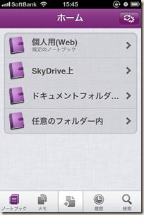OneNote for iPhone でサインインしてみた