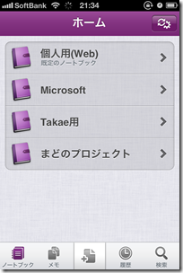メイン Windows Live ID での OneNote for iPhone