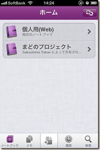 iPhone for OneNote にサブの Windows Live ID でサインイン