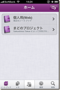 iPhone for OneNote にサブの Windows Live ID でサインイン