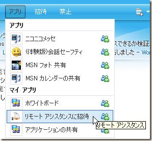 XP の Messenger のメニューバー「アプリ」をクリックしたところ
