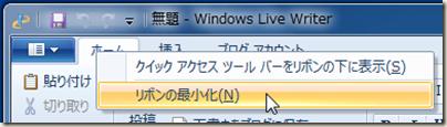 Windows Live Writer でタブを右クリック
