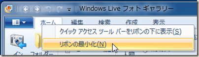 Windows Live フォトギャラリーでタブを右クリック