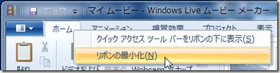 Windows Live ムービーメーカーでタブを右クリック