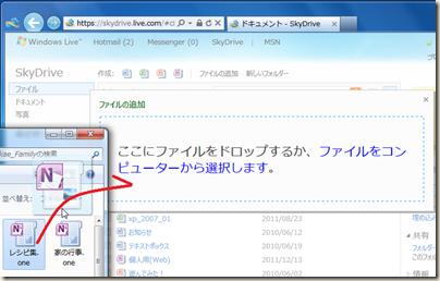 OneNote の [.one] ファイルを SkyDrive 上にアップしているところ