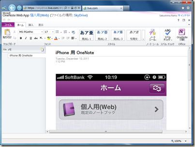 「個人用(Web)」は、iPhoneで作成した OneNote データが SkyDrive上で閲覧、編集可