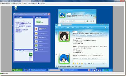 Windows 7で XP へのリモート アシスタンスができました