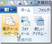 Windows Live メール 2011の「ホーム」タブにある「新規作成」