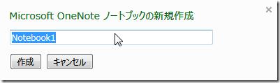 「Microsoft OneNote ノートブックの新規作成」画面