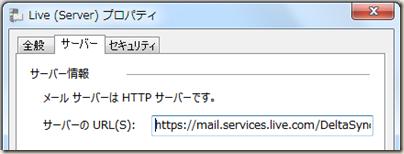 Hotmail のサーバー