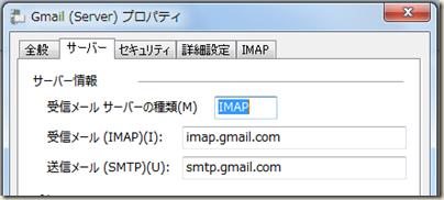 Gmail のサーバー