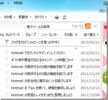 2月 2012 microsoft online services 検証の館