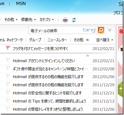 Hotmail の受信トレイで日付全体が見える場合