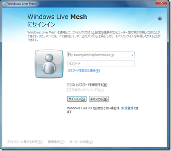 Windows Live Mesh サインイン画面