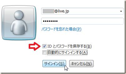 Windows Live ID 登録前のサインイン画面