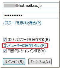 登録された Windows Live ID を表示させた場合