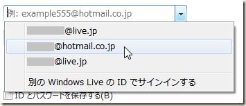 削除したい Windows Live ID を選択