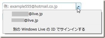 不要な Windows Live ID が削除できた